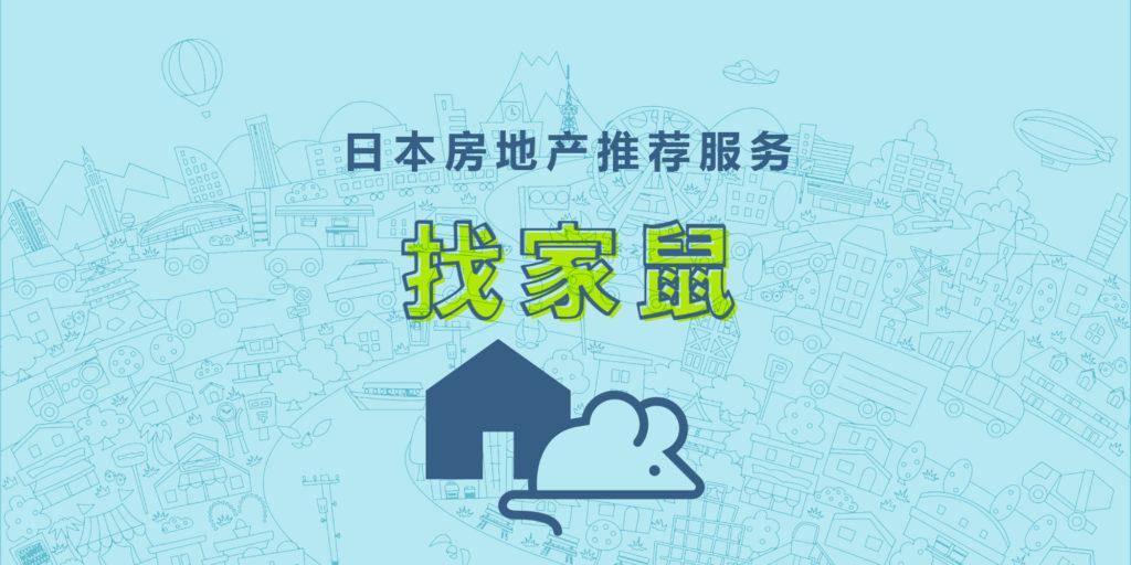 日本房地产推荐服务 - 找家鼠