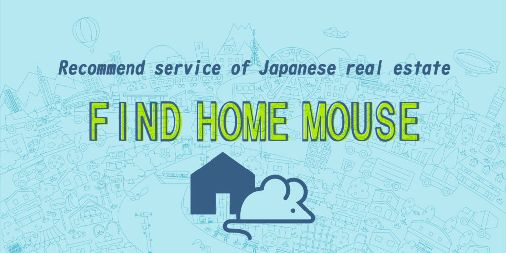 The recommend service of Japanese real estate FIND HOME MOUSE